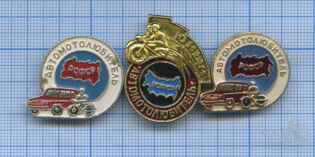 Набор значков «Автомотолюбитель» (СССР)