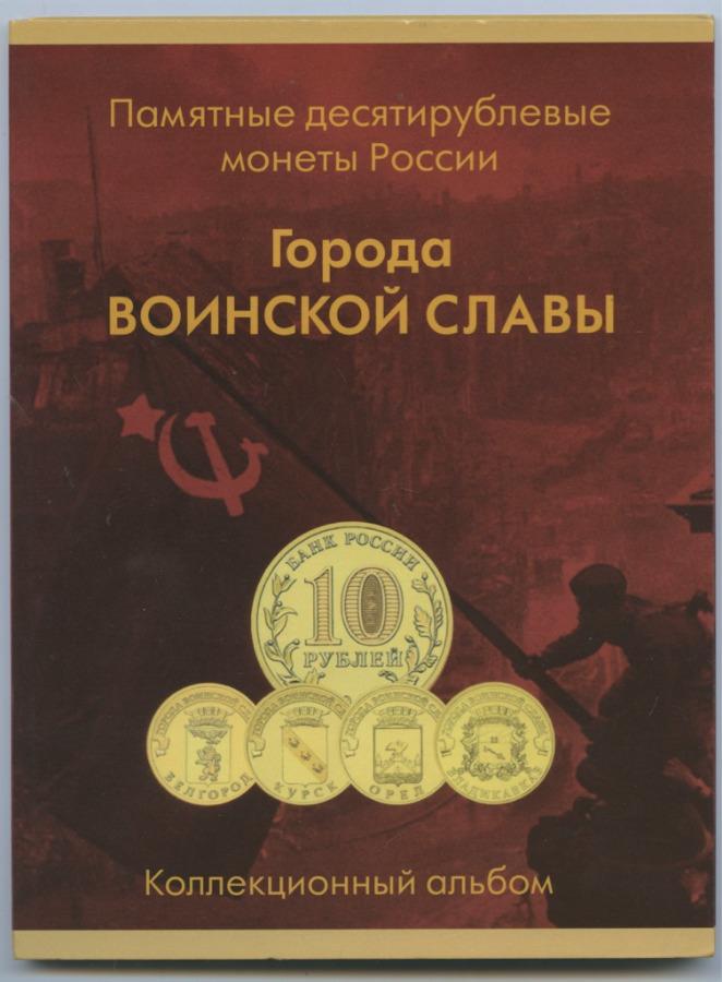 Набор монет 10 рублей вальбоме «Города воинской славы» 2011-2015 (Россия)