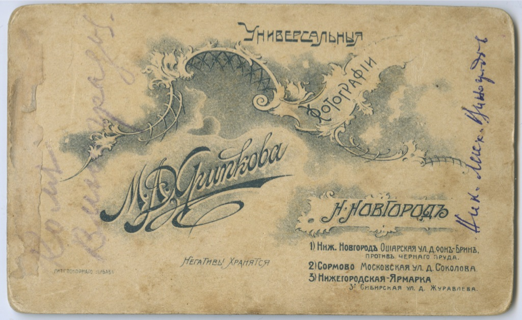 Фотокарточка (фотография от М. А. Хрипкова, Нижний Новгород) (Российская Империя)