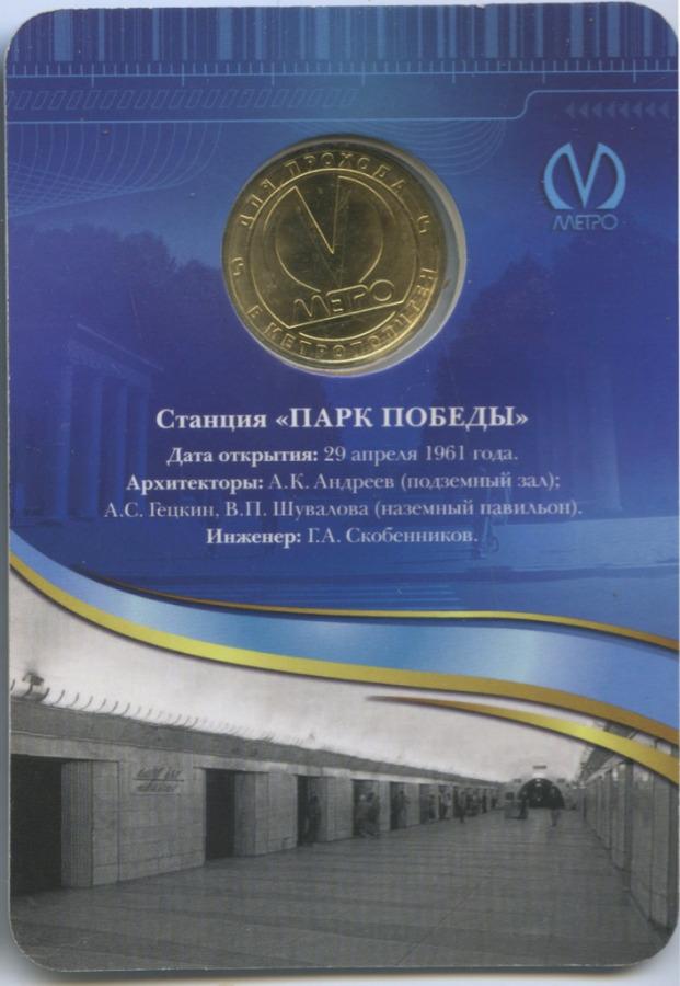 Жетон метрополитена «50 лет ст. м. «Парк Победы» (Россия)