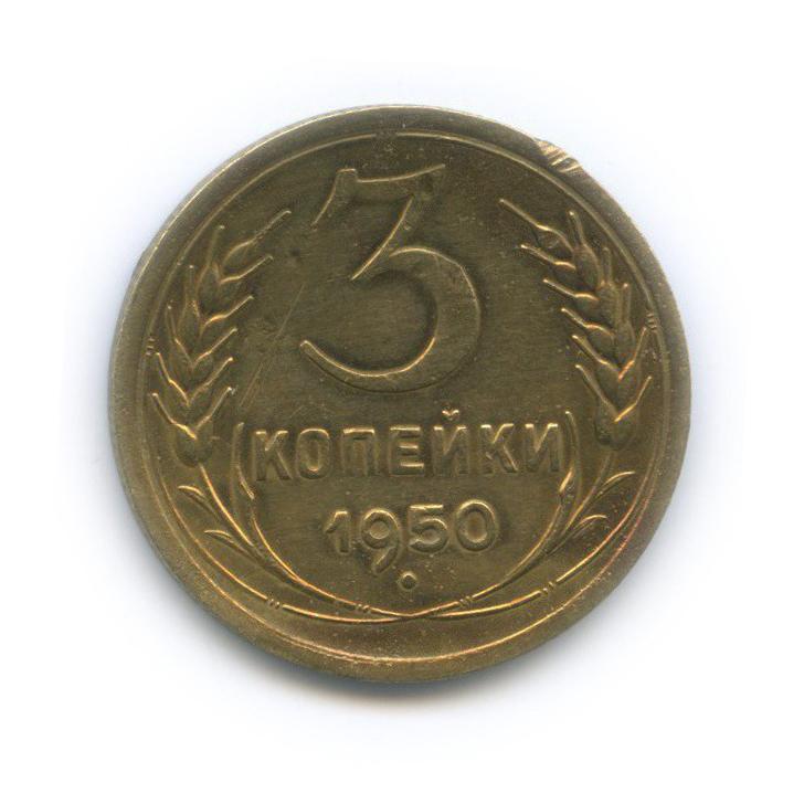 3 копейки (погнута) 1950 года (СССР)