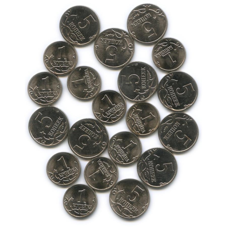 Набор монет 1 копейка, 5 копеек (20 шт.) 2014 года М (Россия)