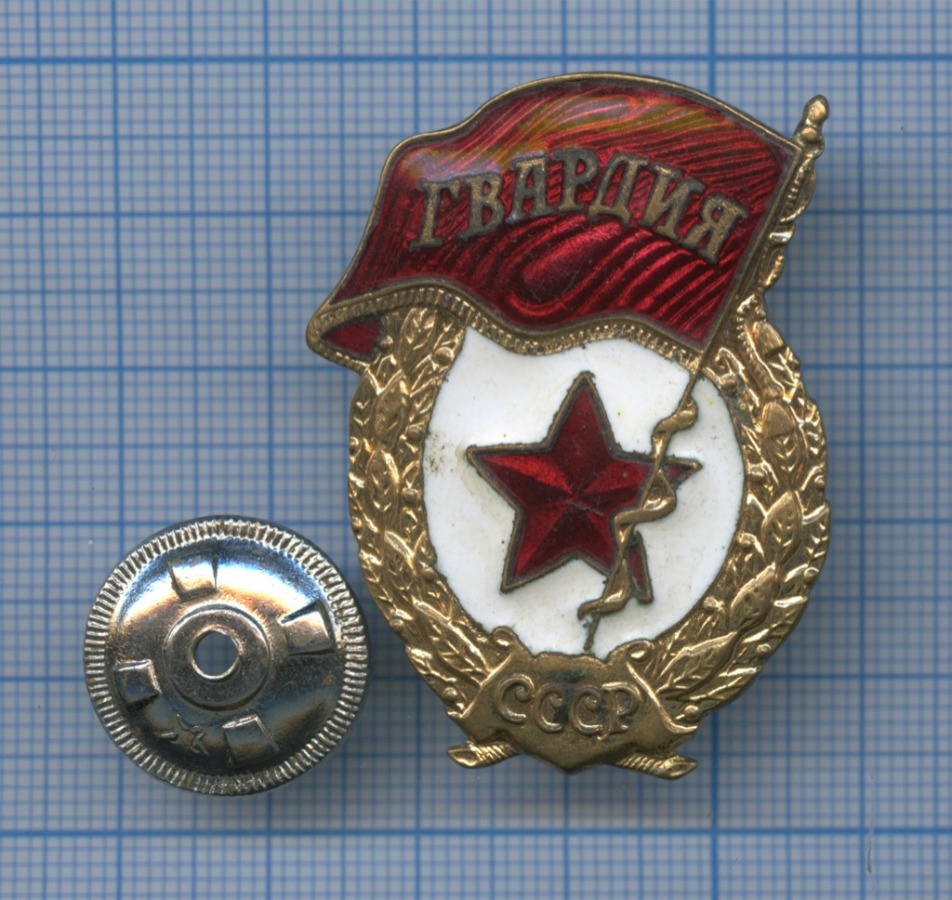 Знак «Гвардия СССР» (СССР)