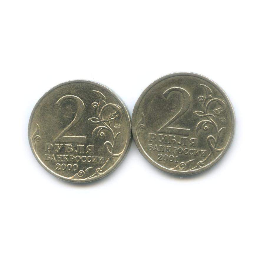 Набор юбилейных монет 2 рубля 2000, 2001 (Россия)