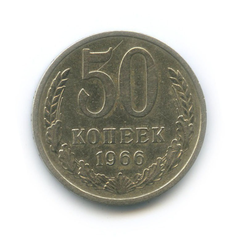 50 копеек 1966 года (СССР)