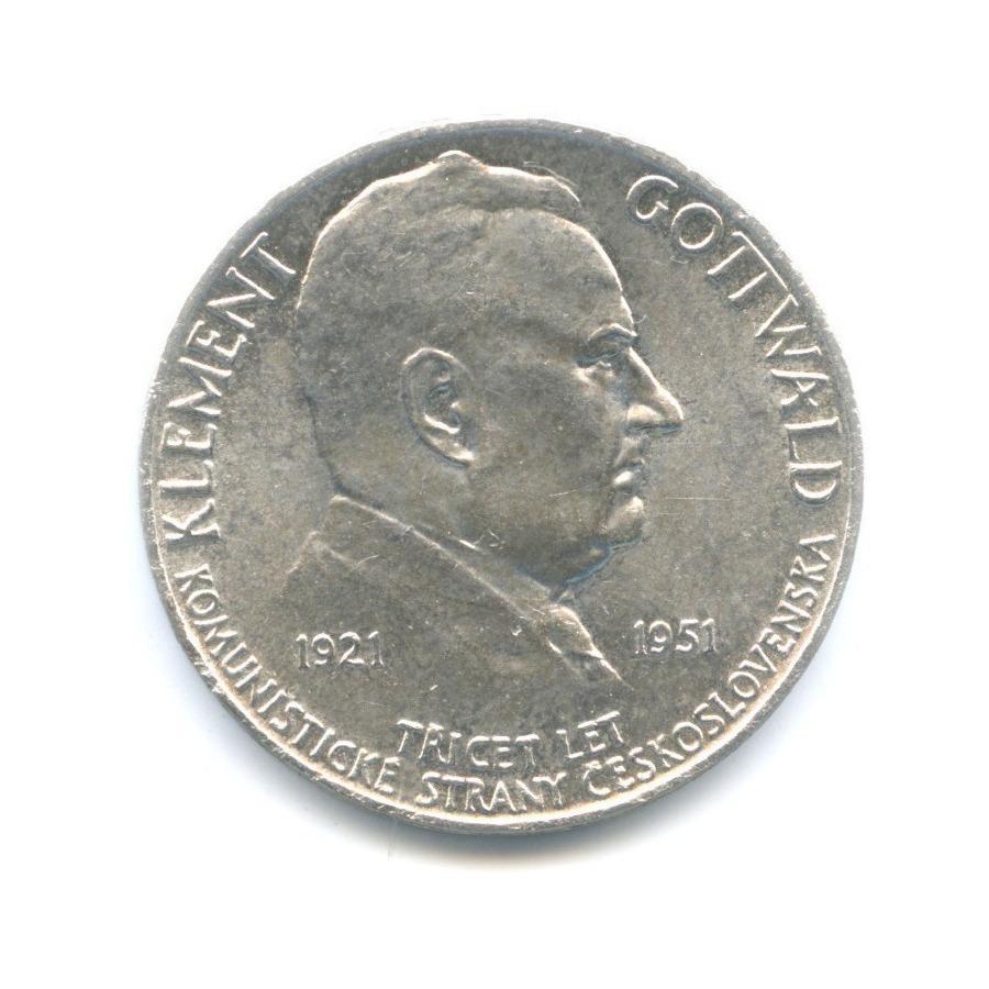 100 крон — 30 лет Коммунистической партии 1951 года (Чехословакия)