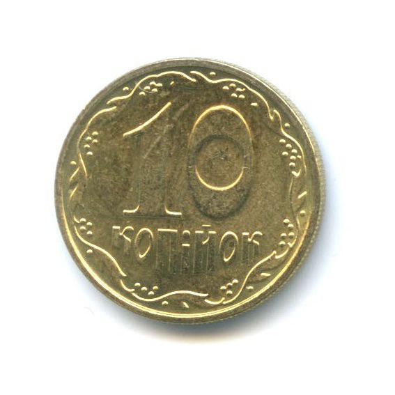 10 копеек 2010 года (Украина)