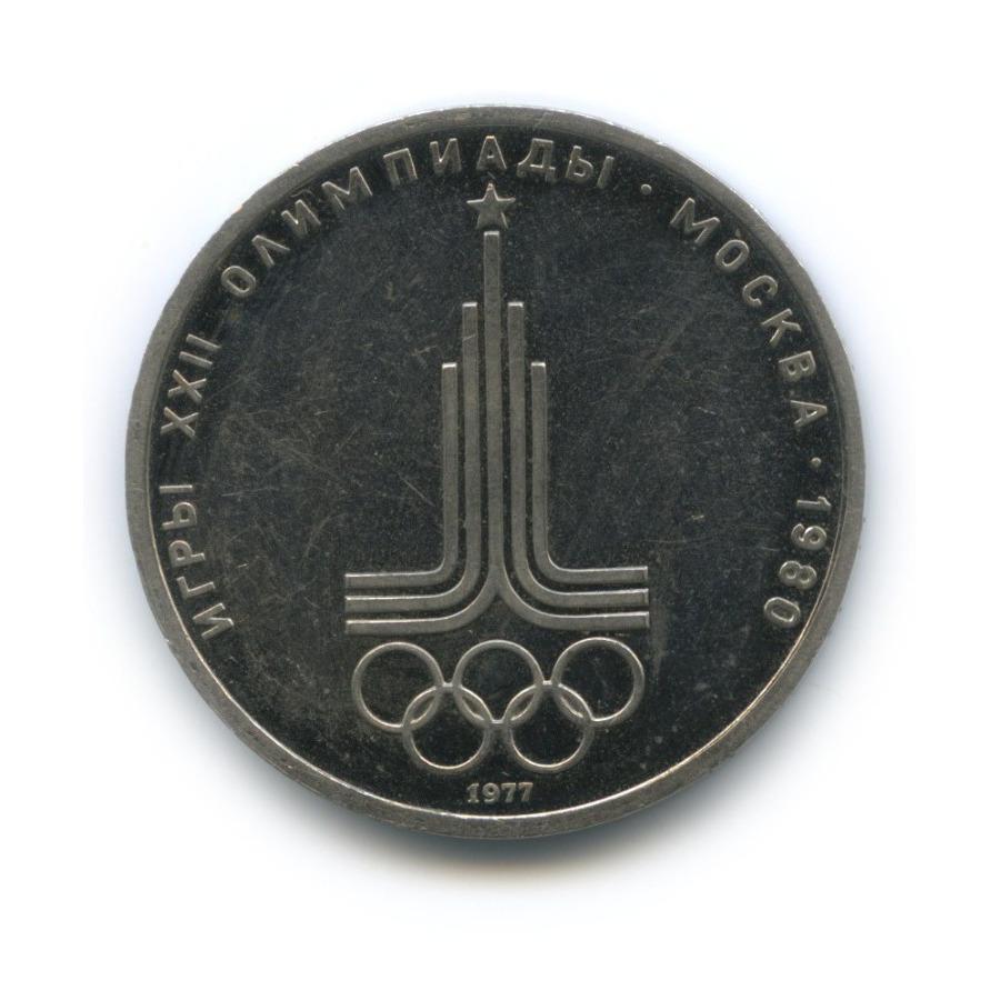 1 рубль — XXII летние Олимпийские Игры, Москва 1980 - Эмблема (стародел). Потертости на поле 1977 года (СССР)