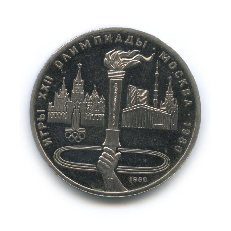 1 рубль — XXII летние Олимпийские Игры, Москва 1980 - Олимпийский факел (стародел). Потертости наполе 1980 года (СССР)