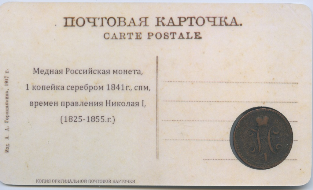 1 копейка серебром 1841 года СПМ (Российская Империя)