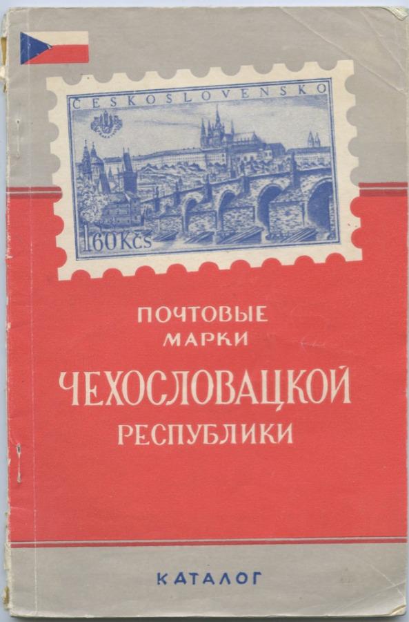 Каталог «Почтовые марки Чехословацкой Республики», Главная филателистическая контора, Москва (75 стр.) 1959 года (СССР)