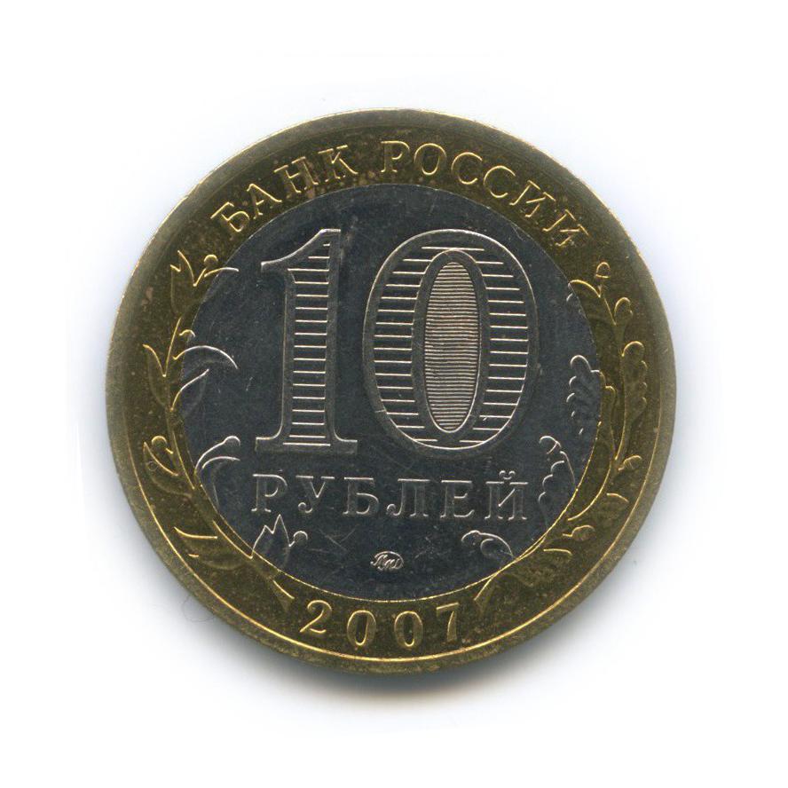 10 рублей — Древние города России - Вологда 2007 года ММД (Россия)