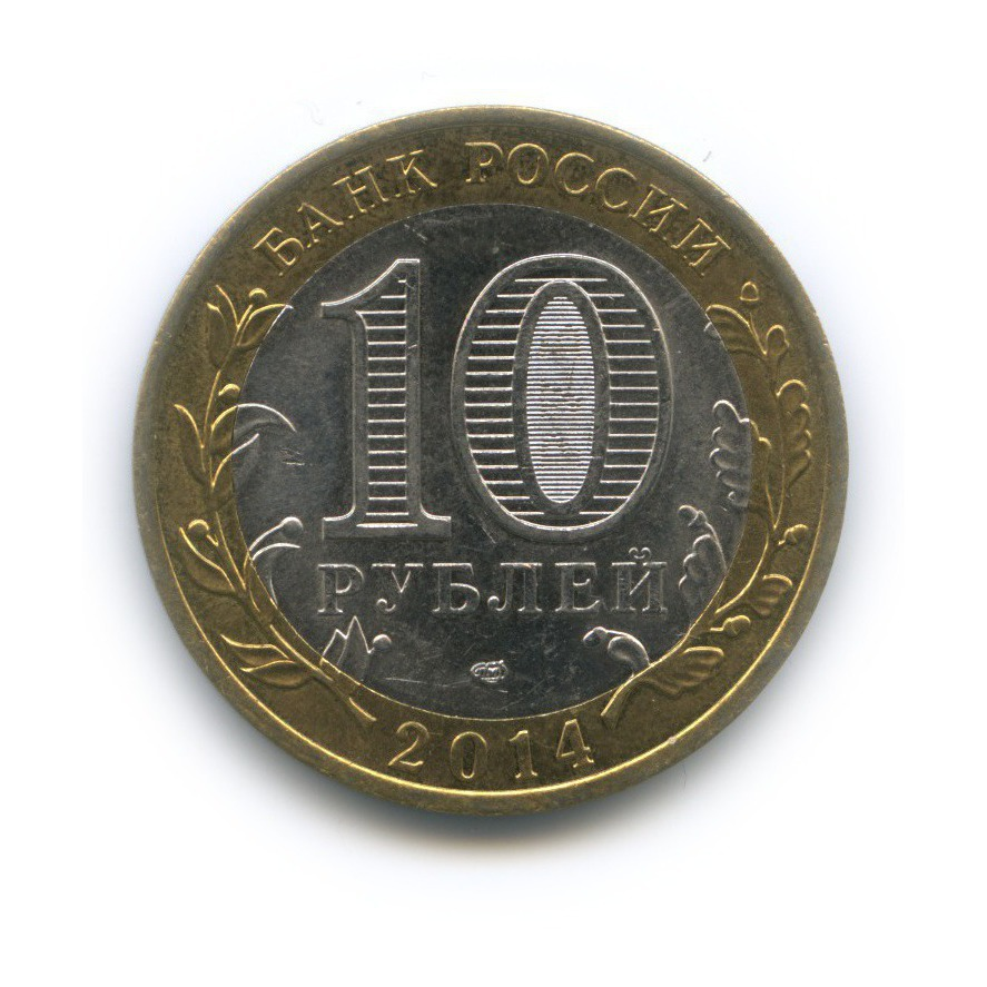 10 рублей — Российская Федерация - Саратовская область 2014 года (Россия)