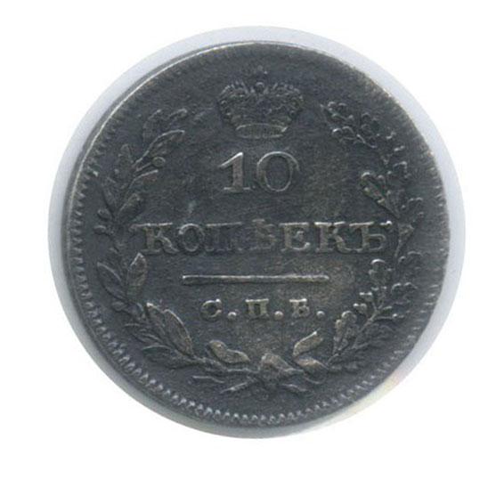 10 копеек (крылья орла вниз, вхолдере) 1826 года СПБ НГ (Российская Империя)