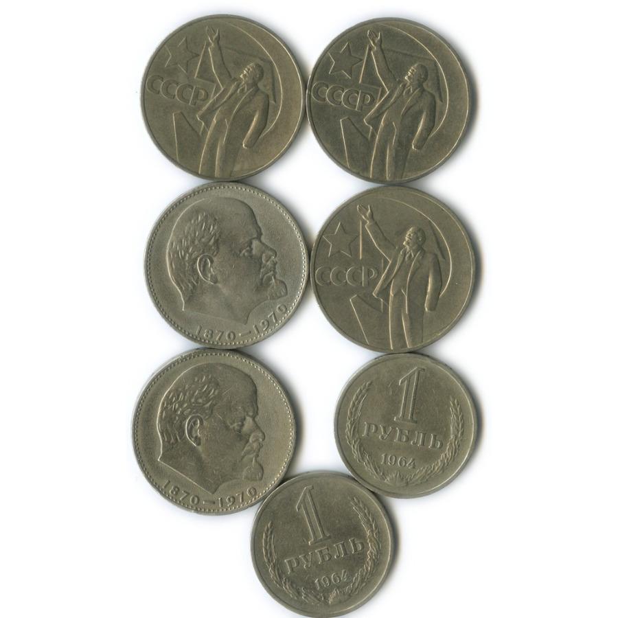 Набор монет 1 рубль (СССР)