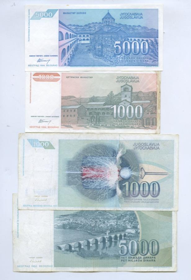 Набор банкнот (Югославия)