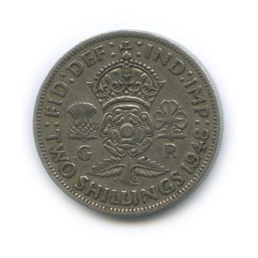2 шиллинга (флорин) 1948 года (Великобритания)
