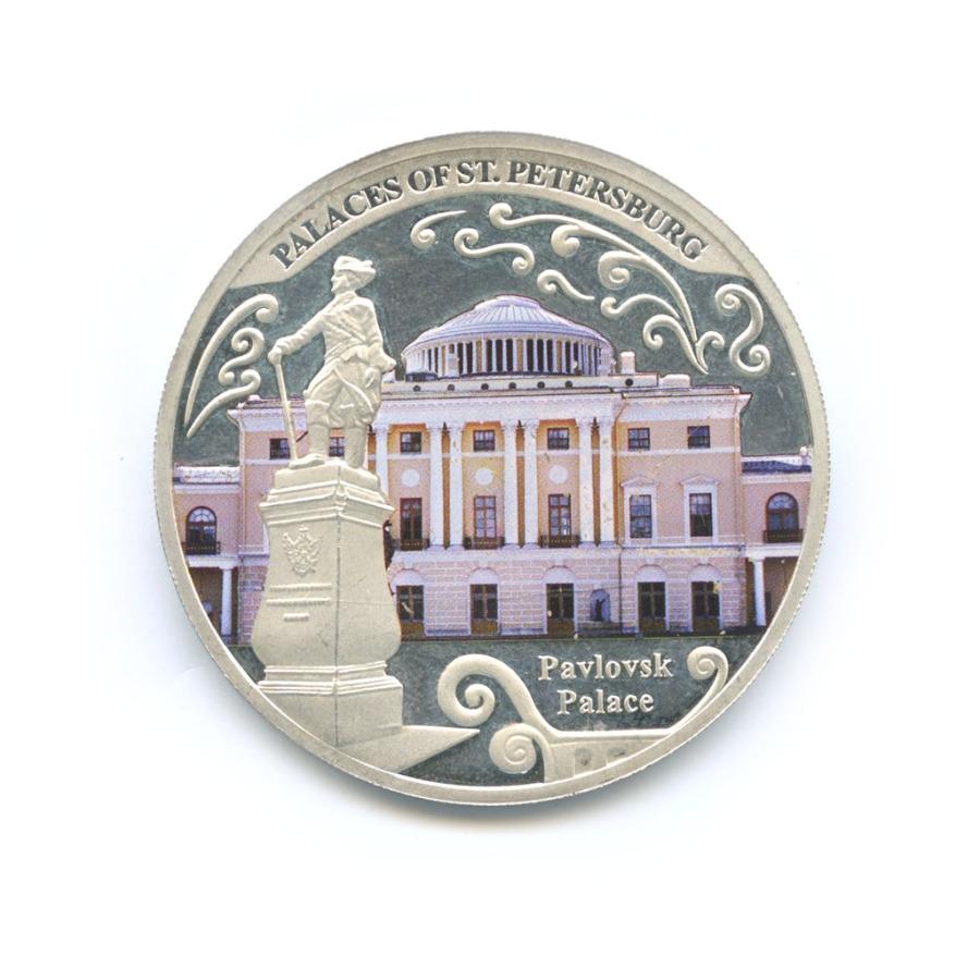 20 квача - Павловский дворец вСанкт-Петербурге (цветная эмаль, серебрение, Малави) 2010 года