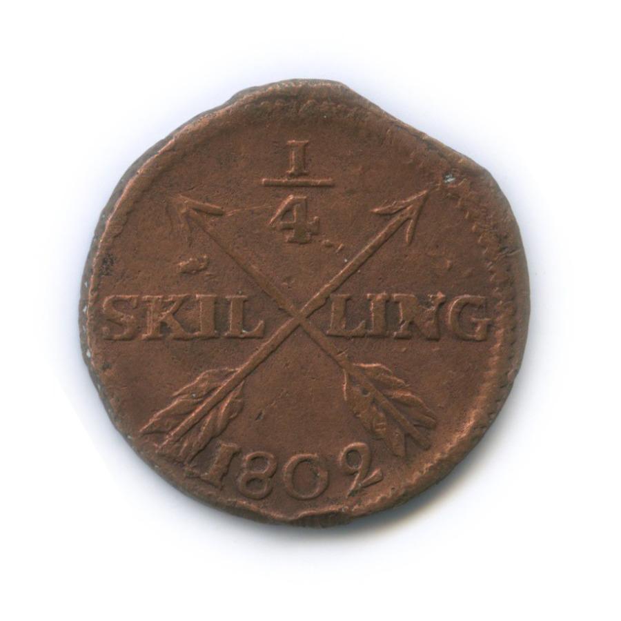 1/4 скиллинга 1802 года (Швеция)