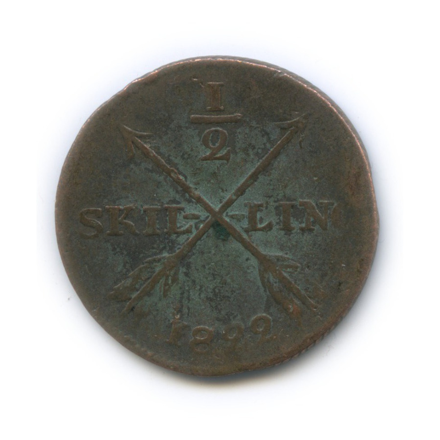 1/2 скиллинга 1822 года (Швеция)