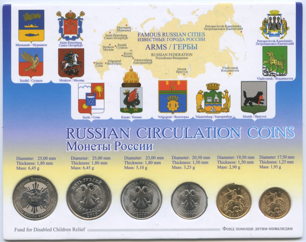 Набор монет (годовой, сжетоном) 2010 года СПМД (Россия)
