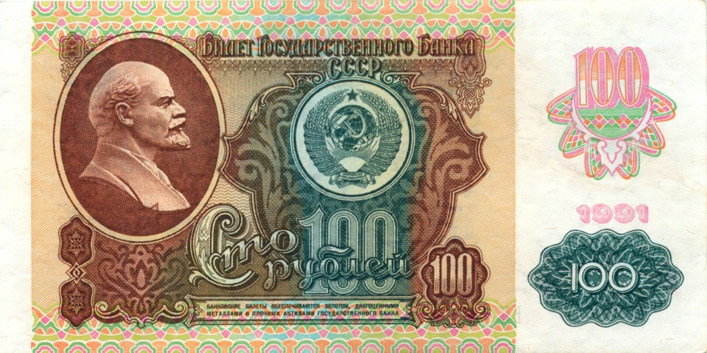 100 рублей (красивый номер) 1991 года (СССР)