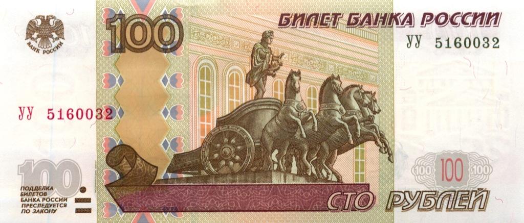 100 рублей (модификация 2004 г., редкая серия УУ) 1997 года (Россия)