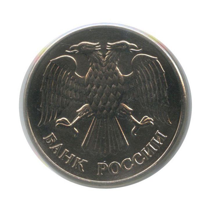 20 рублей, магнит (вхолдере) 1993 года ММД (Россия)