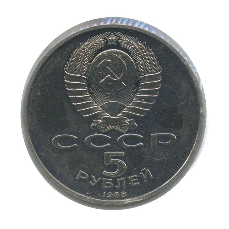 5 рублей — Памятник Петру Первому, г. Ленинград (вхолдере) 1988 года (СССР)