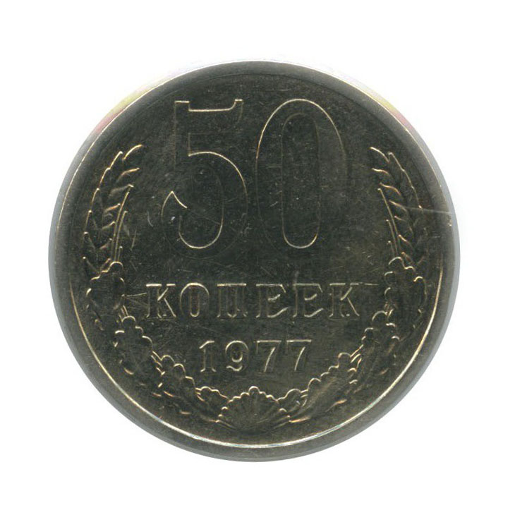 50 копеек (вхолдере) 1977 года (СССР)