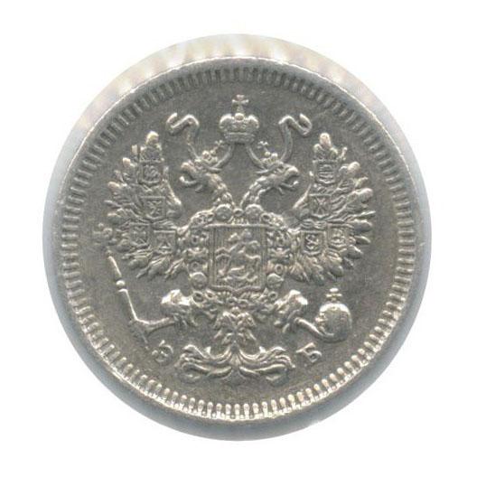10 копеек (вхолдере) 1911 года СПБ ЭБ (Российская Империя)