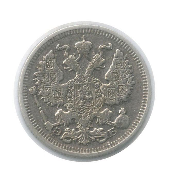 20 копеек (вхолдере) 1910 года СПБ ЭБ (Российская Империя)