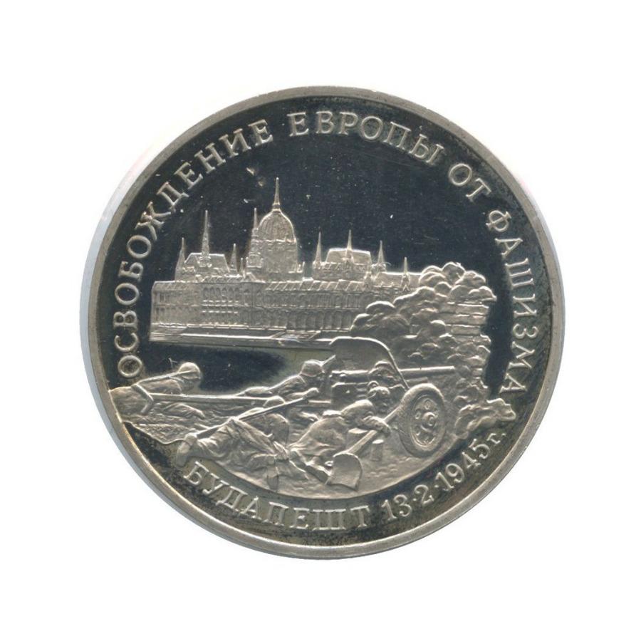 3 рубля — Освобождение Европы отфашизма. Будапешт (вхолдере) 1995 года ММД (Россия)