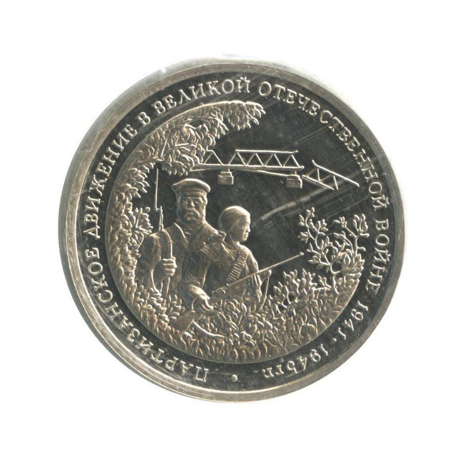 3 рубля — Партизанское движение вВеликой Отечественной войне (взапайке) 1994 года (Россия)