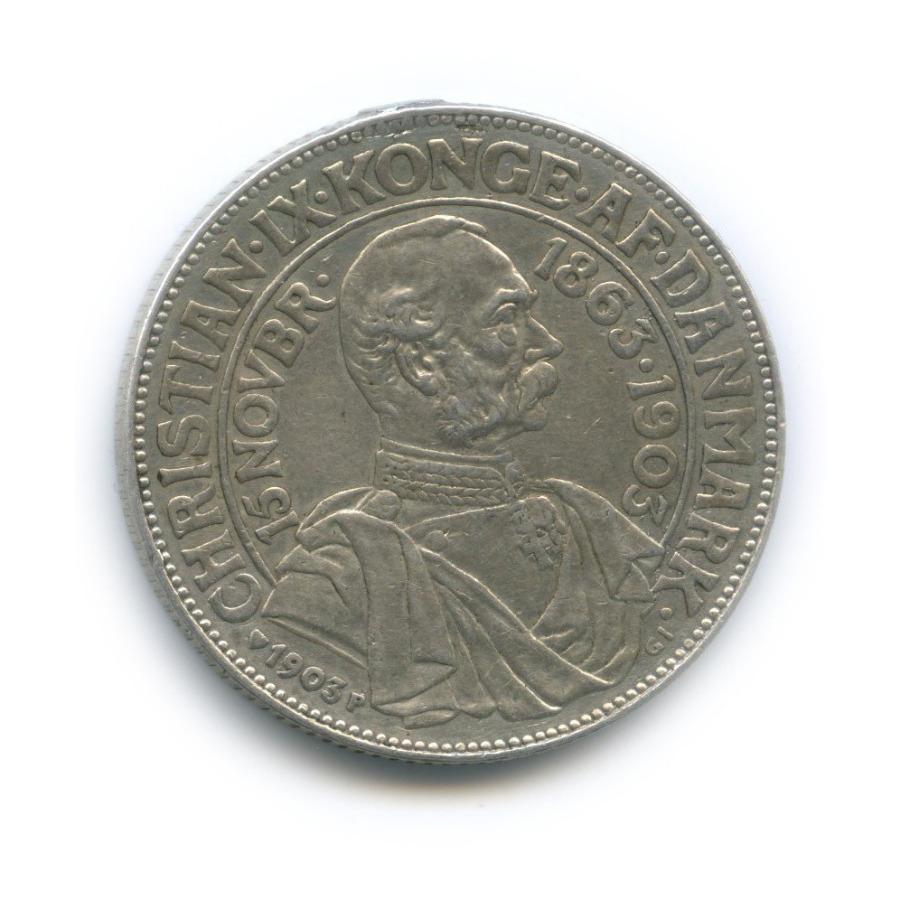 2 кроны - 40-летие правления Кристиана IX 1903 года (Дания)