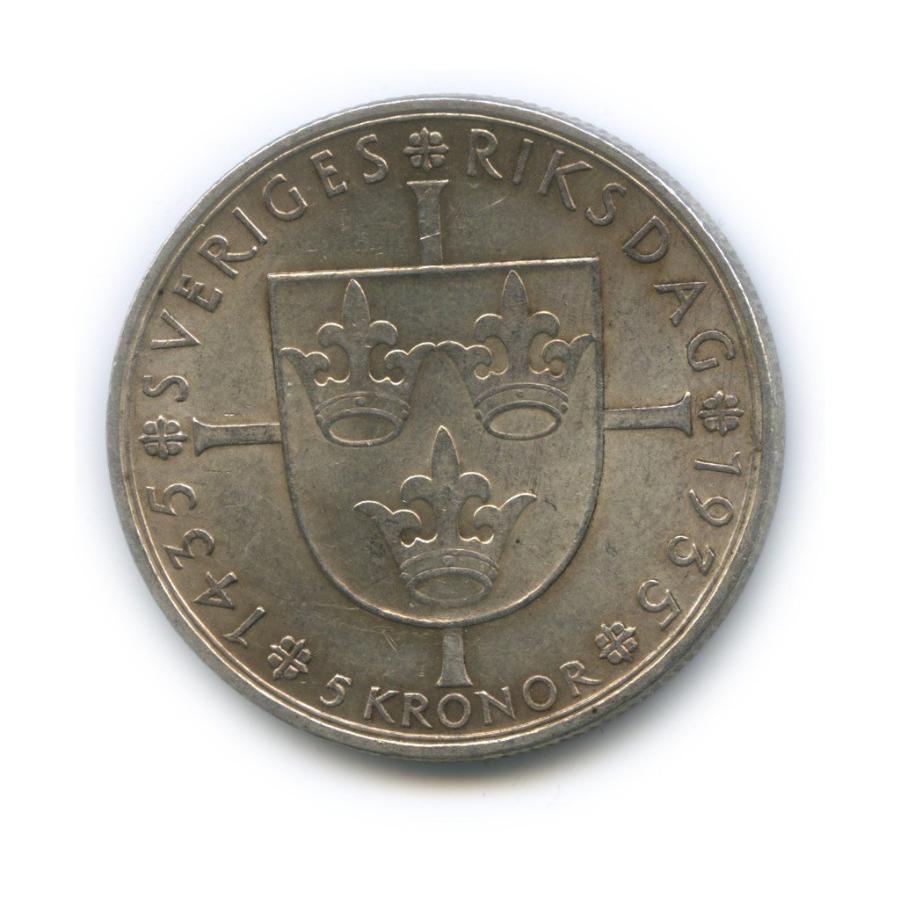 5 крон - 500-летие риксдага (шведского парламента) 1935 года (Швеция)