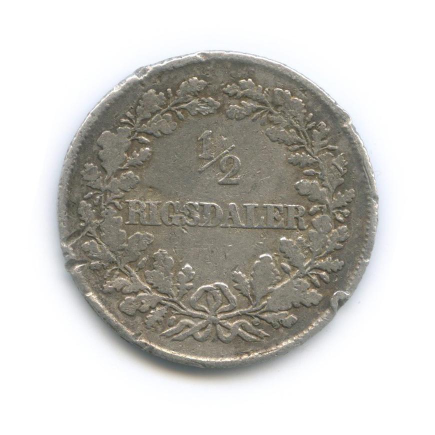 1/2 ригсдалера 1855 года (Дания)