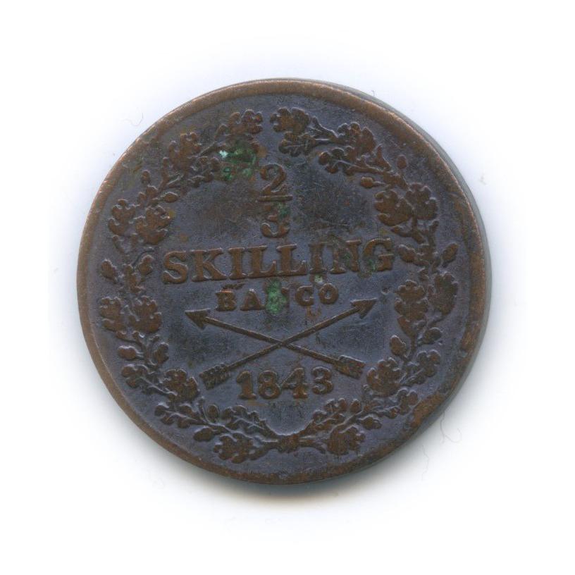 2/3 скиллинга - Карл XIV 1843 года (Швеция)