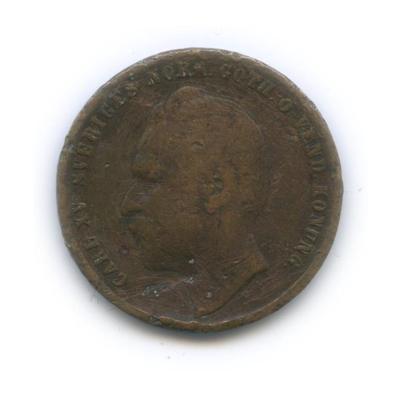 2 эре - Карл XV 1863 года (Швеция)