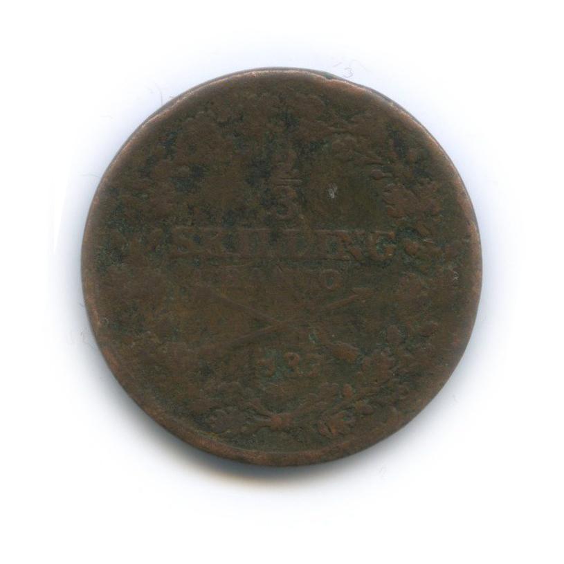 2/3 скиллинга - Карл XIV 1837 года (Швеция)