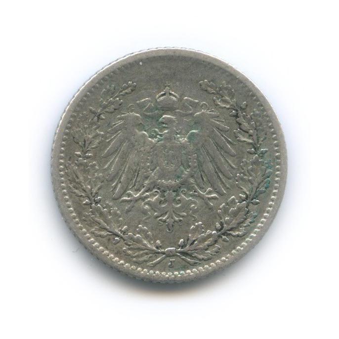 1/2 марки 1905 года J (Германия)