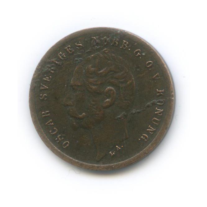 1 эре - Оскар I 1858 года (Швеция)