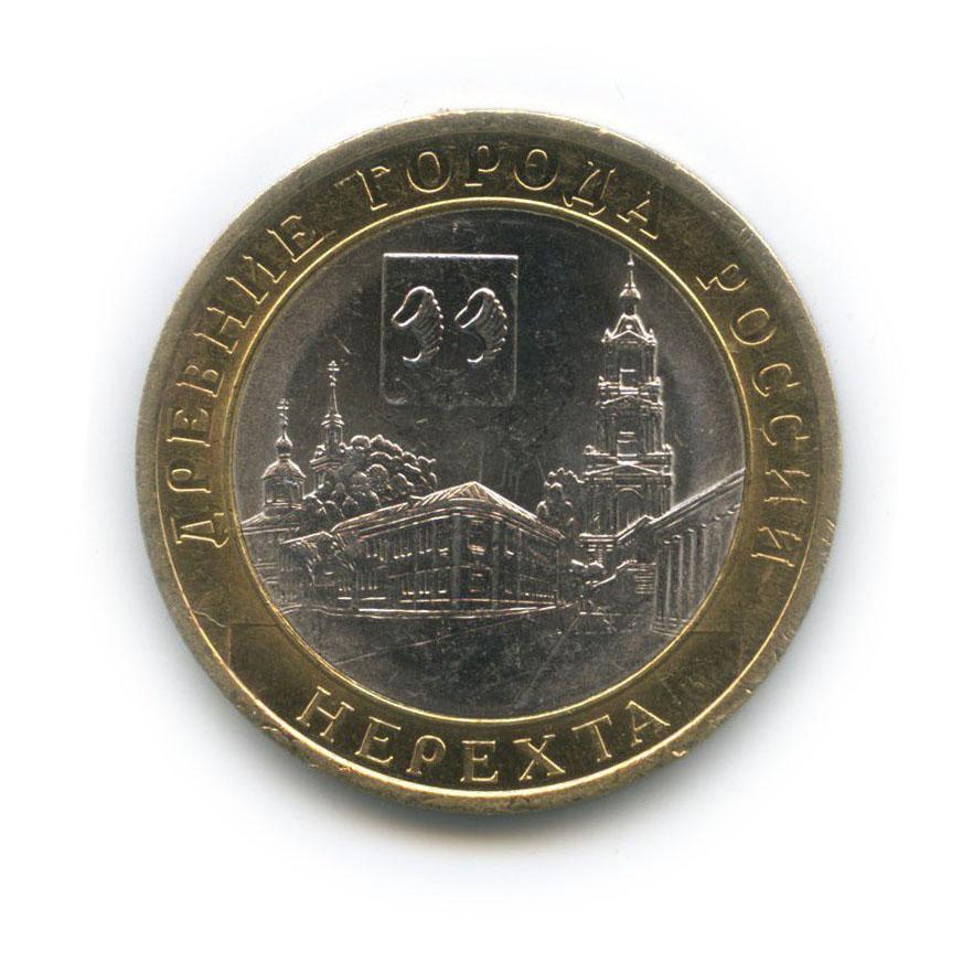 10 рублей — Древние города России - Нерехта 2014 года (Россия)