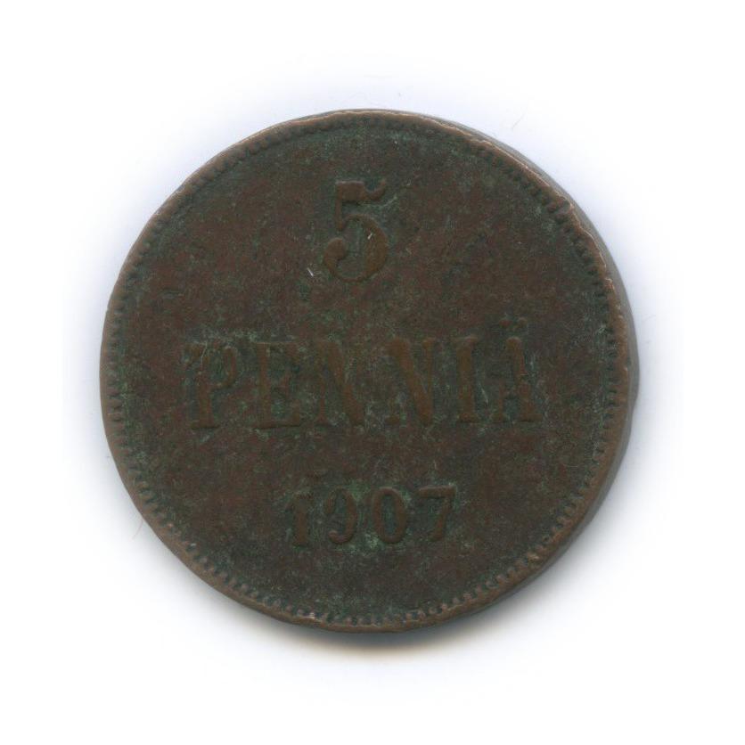 5 пенни 1907 года (Российская Империя)