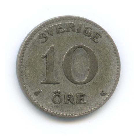 10 эре 1934 года (Швеция)