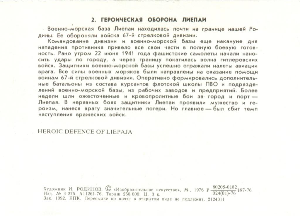 Открытка «Героическая оборона Лиепаи» 1976 года (СССР)