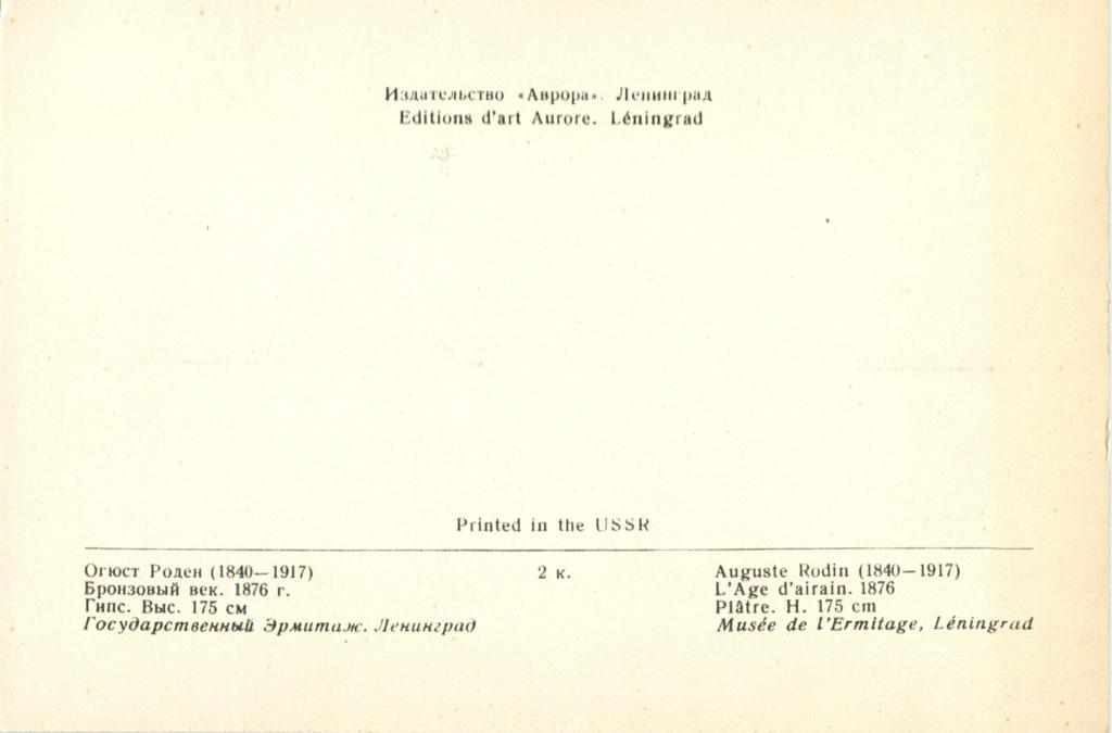 Открытка «Бронзовый век», Государственный Эрмитаж (СССР)