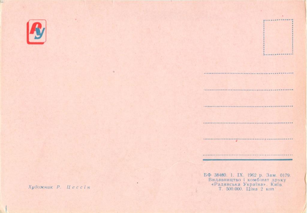 Открытое письмо 1962 года (Украина)