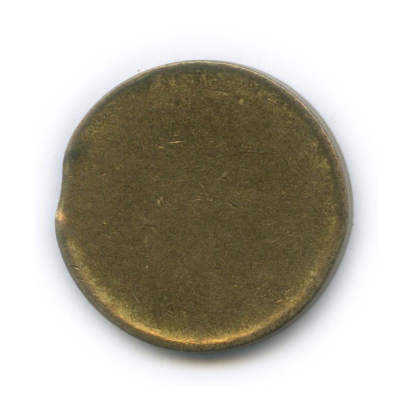 Заготовка для монеты 50 рублей 1993 года (брак - выкус) 1993 года (Россия)