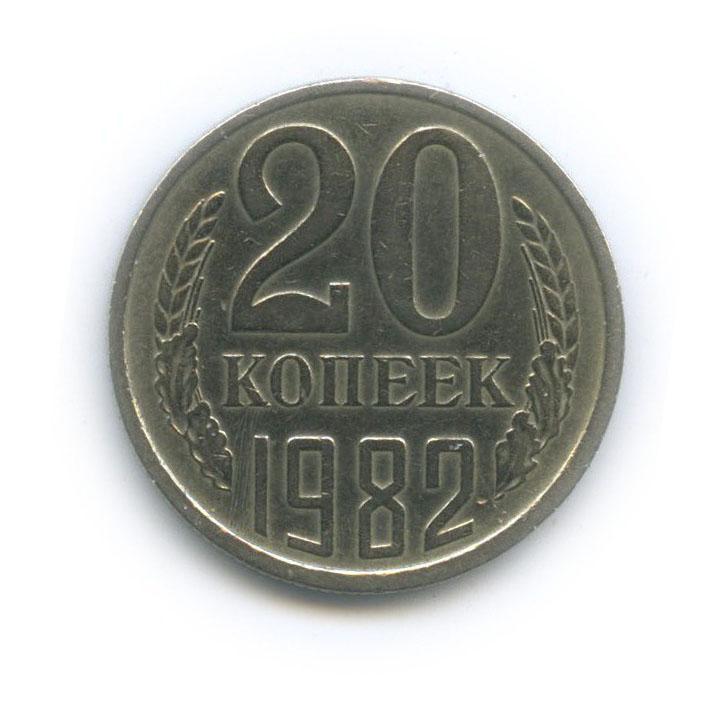 20 копеек (л/с шт. 3.1. 3 копеек 1978 г.) 1982 года (СССР)